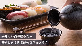 美味しい酒が飲みたい!寿司に合う日本酒の選び方とは?