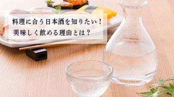 料理に合う日本酒を知りたい!美味しく飲める理由とは?