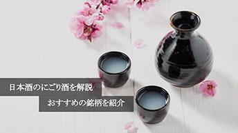 日本酒のにごり酒を解説|おすすめの銘柄を紹介