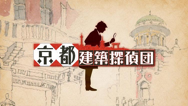 京都建築探偵団のメインビジュアル