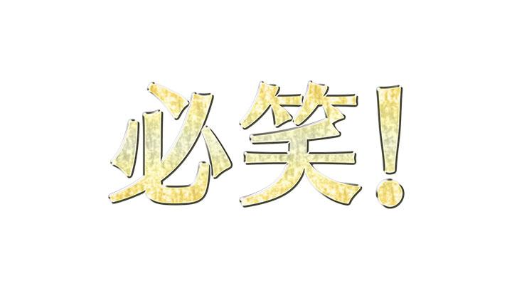 必笑!~お笑いファンが選んだネタベスト~のメインビジュアル