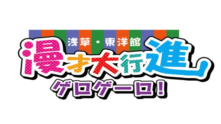 漫才大行進ゲロゲーロ!のメインビジュアル