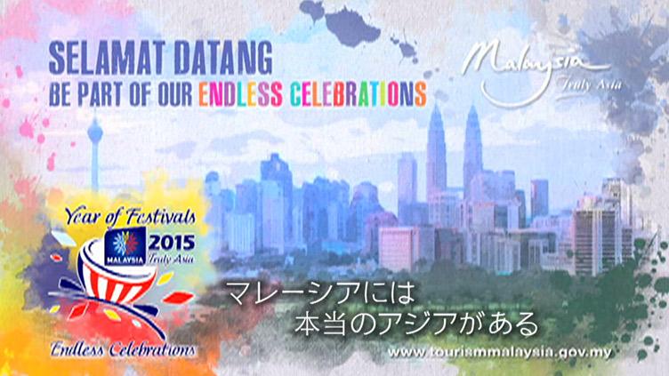 祭典の年 マレーシアへのメインビジュアル