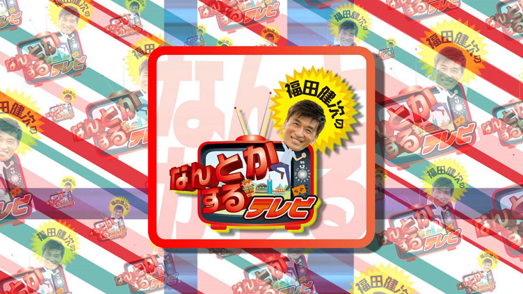 福田健次のなんとかするテレビのメインビジュアル