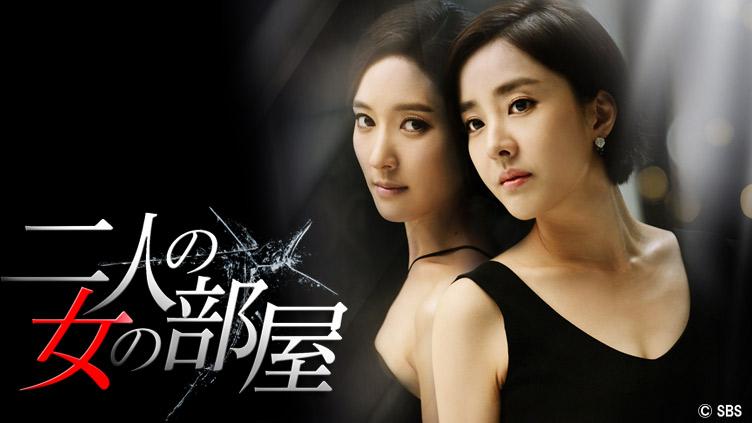 韓国ドラマ「二人の女の部屋」のメインビジュアル