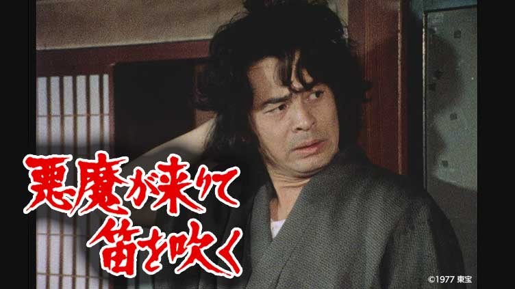 横溝正史・金田一耕助シリーズ「悪魔が来りて笛を吹く」のサムネイル