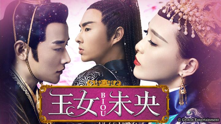 中国ドラマ「王女未央」のサムネイル