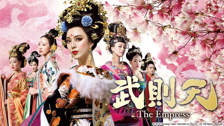 中国ドラマ「武則天-The Empress-」のサムネイル