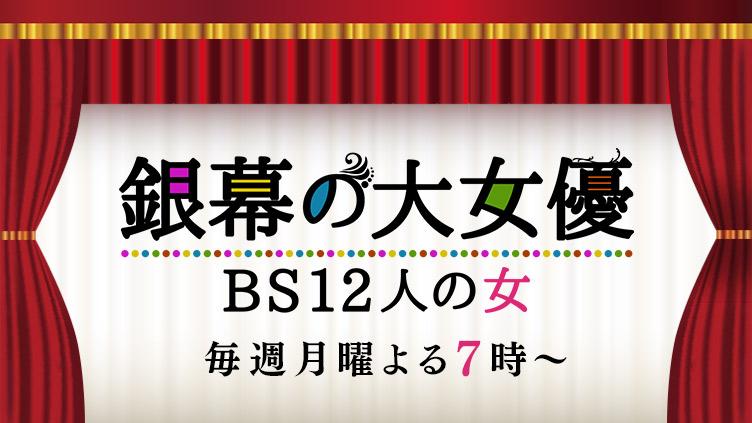 月曜スペシャル「銀幕の大女優~BS12人の女~」のサムネイル