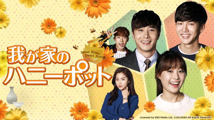 韓国ドラマ「我が家のハニーポット」のサムネイル