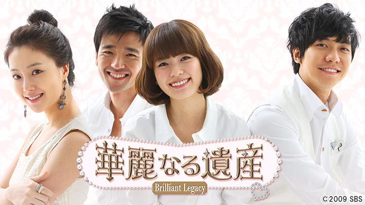 韓国ドラマ「華麗なる遺産」のサムネイル