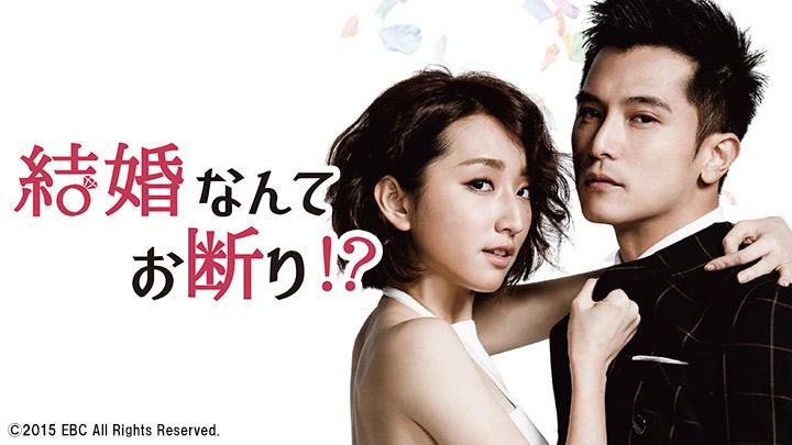 台湾ドラマ「結婚なんてお断り!?」のメインビジュアル