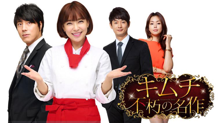 韓国ドラマ「キムチ~不朽の名作~」のサムネイル