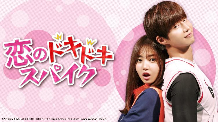 韓国ドラマ「恋のドキドキスパイク」のサムネイル