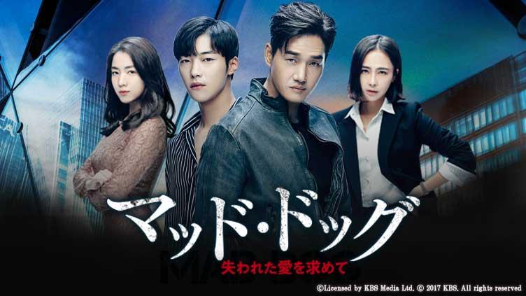 韓国ドラマ「マッド・ドッグ~失われた愛を求めて~」のサムネイル