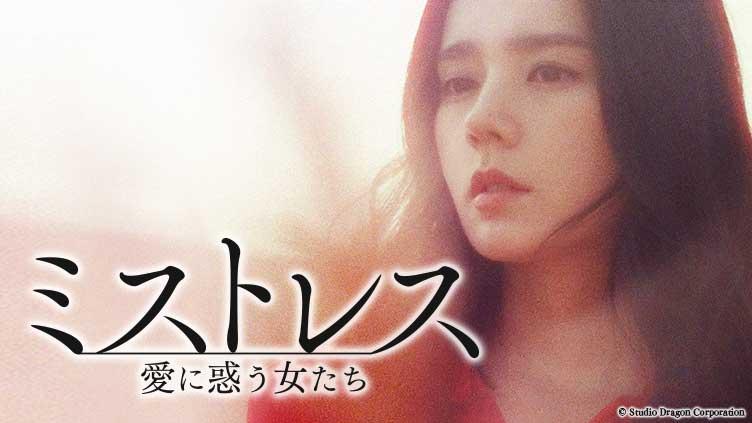 韓国ドラマ「ミストレス~愛に惑う女たち~」のサムネイル