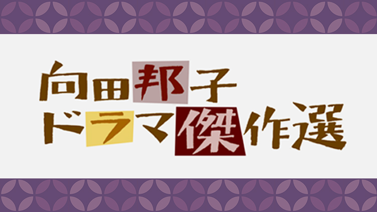 向田邦子 ドラマ傑作選のサムネイル