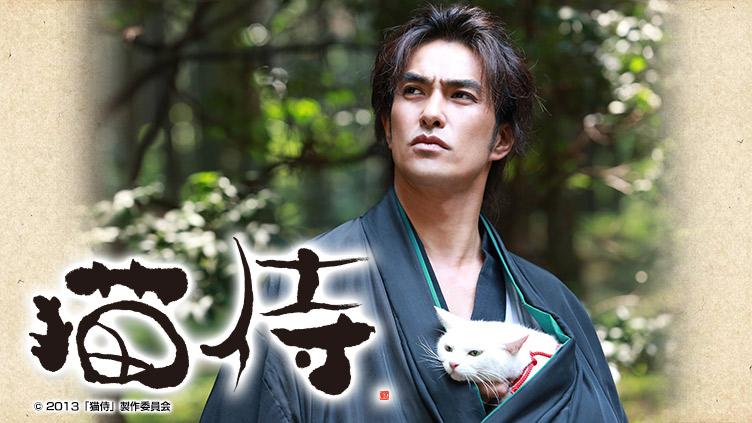 ドラマ「猫侍」のサムネイル