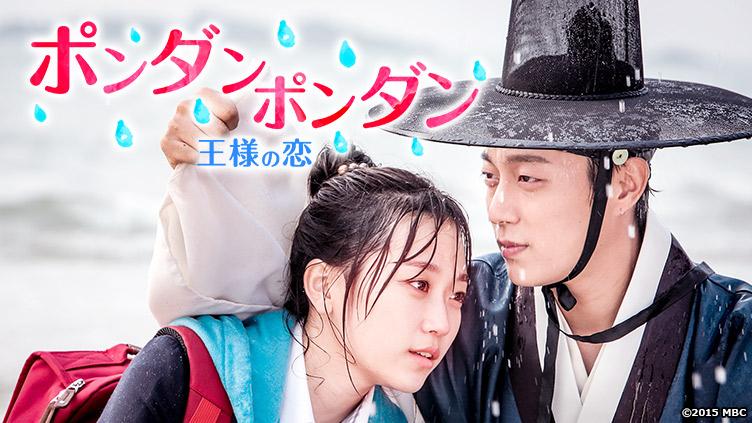 韓国ドラマ「ポンダンポンダン 王様の恋」のメインビジュアル