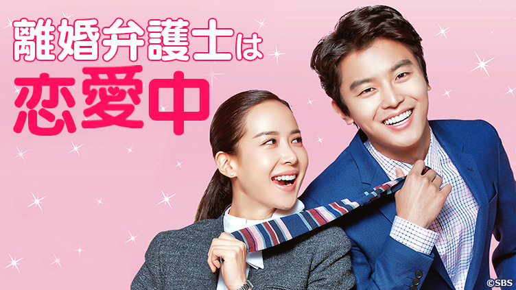 韓国ドラマ「離婚弁護士は恋愛中」のサムネイル