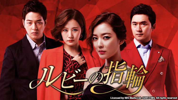 韓国ドラマ「ルビーの指輪」のサムネイル