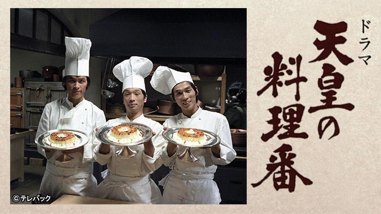 天皇の料理番のメインビジュアル