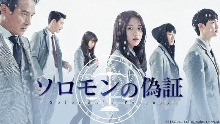 韓国ドラマ「ソロモンの偽証」のメインビジュアル