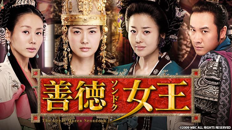 韓国ドラマ「善徳女王」