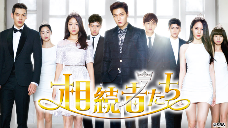 韓国ドラマ「相続者たち」のサムネイル