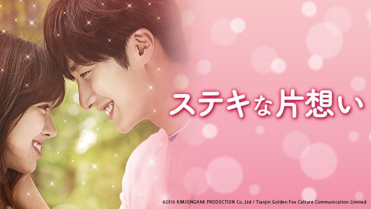 韓国ドラマ「ステキな片想い」のサムネイル