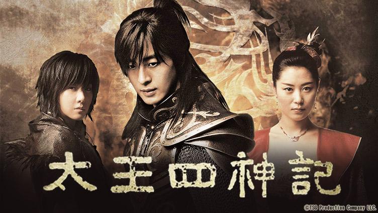 韓国ドラマ「太王四神記」のサムネイル