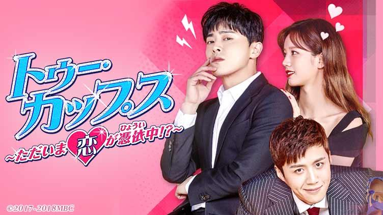 韓国ドラマ「トゥー・カップス~ただいま恋が憑依中!?~」のサムネイル