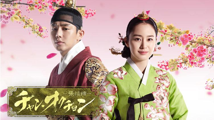 韓国ドラマ「チャン・オクチョン」のサムネイル