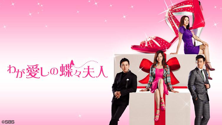 韓国ドラマ「わが愛しの蝶々夫人」のサムネイル