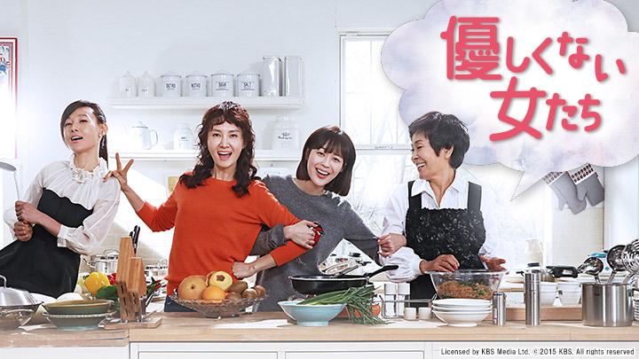 韓国ドラマ「優しくない女たち」のサムネイル