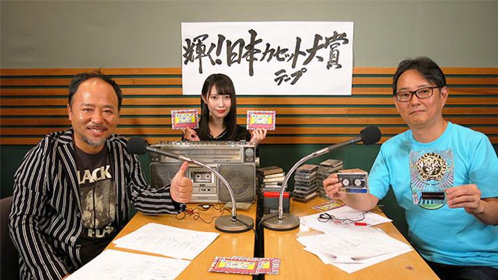 「ザ・カセットテープ・ミュージック」年末特別W企画放送 マキタスポーツ & スージー鈴木の名コンビが80年代歌謡曲から 勝手に各賞授与&楽曲対決しちゃいます!? 12月1日『輝く!日本カセットテープ大賞』 12月8日『カセットテープ紅白歌合戦』のサムネイル