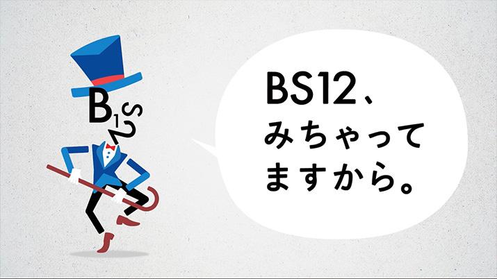 ちょっとGoodな新習慣。開局10周年を記念して 「BS12 トゥエルビ サウンドロゴ」放送スタート!のサムネイル