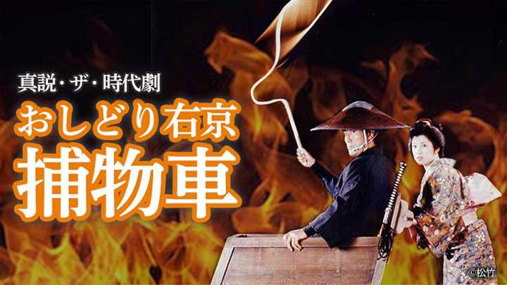 【BS12 トゥエルビ 10月改編のお知らせ】 平日よる7時台をリニューアル! 日本初放送の中国ドキュメンタリーや 国内名作ドラマ、時代劇などラインナップのサムネイル