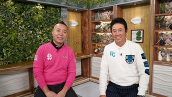 ゴルゴ松本が芹澤プロに 宮古島でコースマネジメントを学ぶ!(出演者コメントあり) 「戦略のゴルフ」 新春豪華プレゼントも実施!のサムネイル