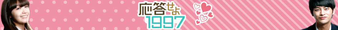 韓国ドラマ「応答せよ 1997」メインビジュアル