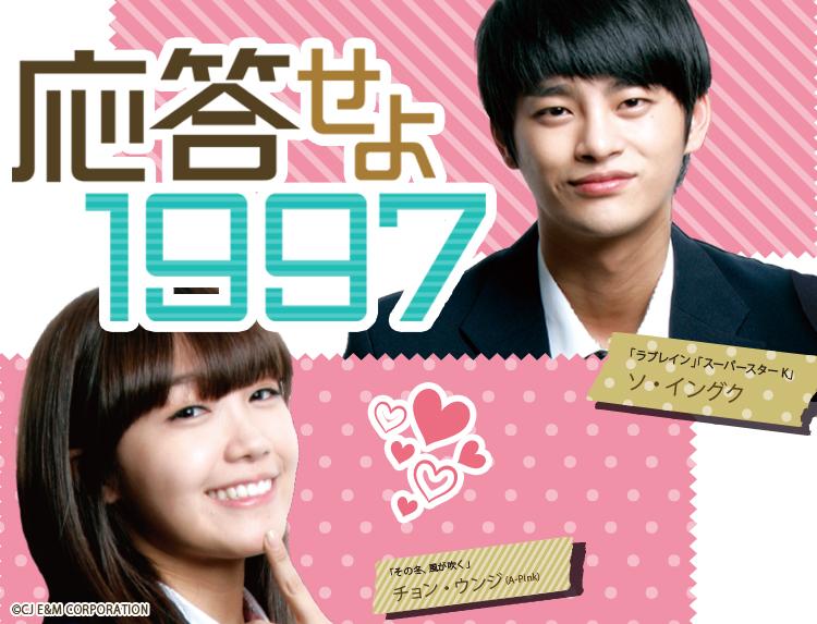 韓国ドラマ「応答せよ 1997」のメインビジュアル
