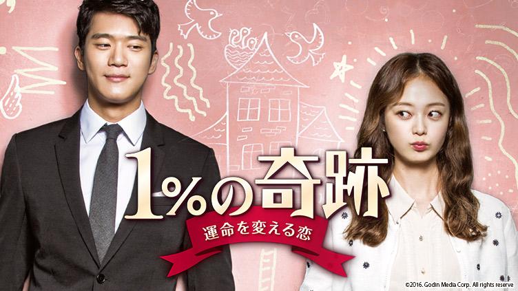 韓国ドラマ「1%の奇跡~運命を変える恋~」のサムネイル