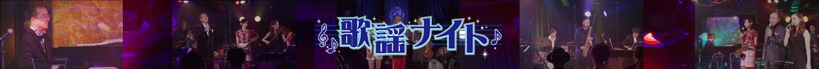 BS12歌謡ナイト jazzyなライブショーメインビジュアル