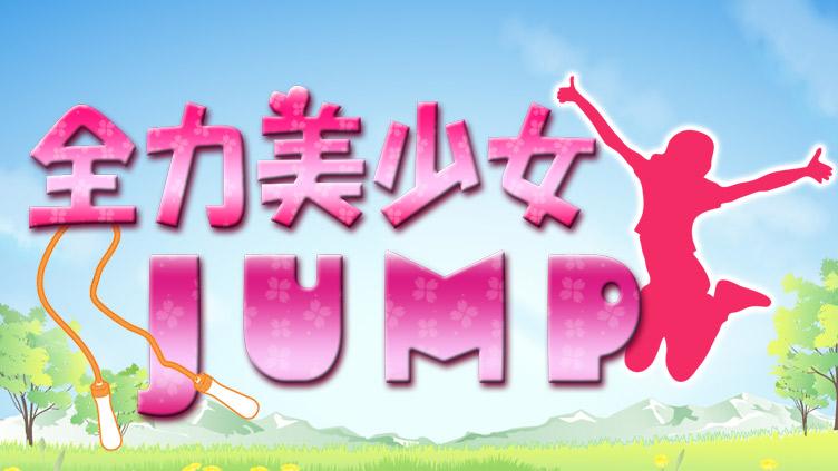 地方からBS12ch TwellVへ「全力美少女JUMP~47都道府県アイドル~」!のサムネイル