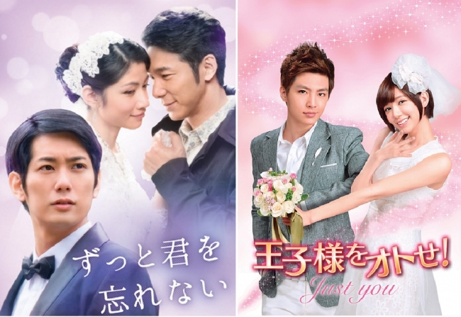 ついにBS12に台湾ドラマが初登場!日本初放送「ずっと君を忘れない」、BS初放送「王子様をオトせ!」のサムネイル