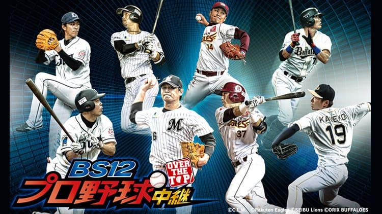 【BS12プロ野球中継】8月4日(木)『ロッテ対日本ハム』戦の副音声解説に、元日本ハム岩本勉さんが登場!のサムネイル