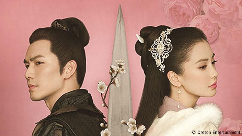 「孤高の花 ~General&I~」2月20日(火)より再放送決定!のサムネイル