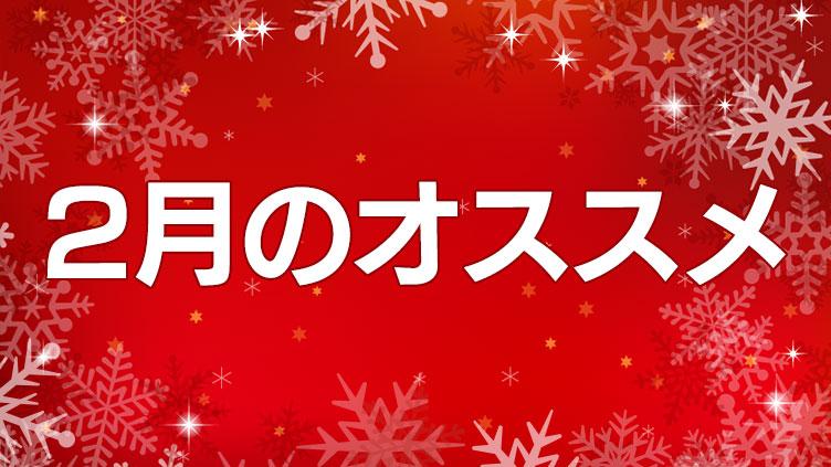 BS12 トゥエルビ 2月のオススメ番組はこちら!!のサムネイル