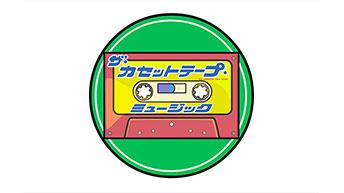 番組まるごとZOZOマリンスタジアムに出張しちゃいます! BS12 トゥエルビ 『ザ・カセットテープ・ミュージック』 ~野球×音楽コラボ企画を2週連続放送!~のサムネイル