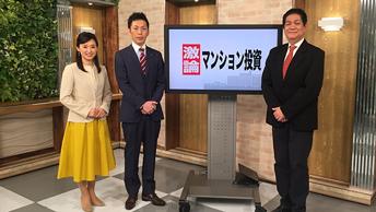 専門家が討論! 「激論マンション投資」 2月9日(土)ひる3時放送のサムネイル